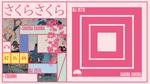 JM039告知SakuraSakura.png