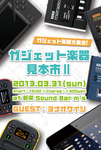 gadget0331-01.png